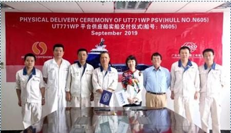 广东中远海运重工交付第四艘UT771WP平台供应船