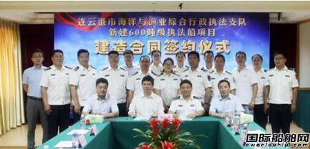 江龙船艇签订70米级600吨执法船建造合同