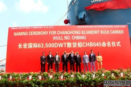 长宏国际一艘63500吨散货船命名交付