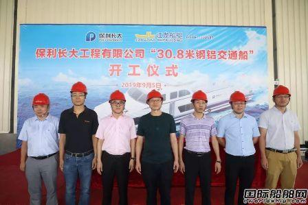 江龙船艇保利长大30.8米钢铝交通艇开工建造