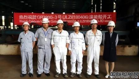 金陵船厂为Grimaldi建造第3艘7800米车道滚装船开工