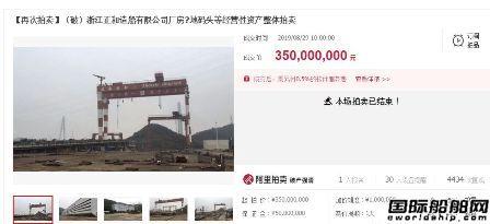 3.5亿元!正和造船第三轮拍卖成交