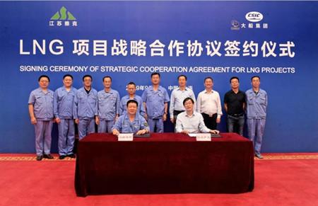 大船集团与江苏雅克科技签署LNG项目战略合作协议