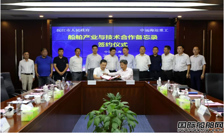 中远海运重工与沅江市签署船舶产业与技术合作备忘录