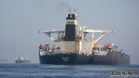 伊朗获释油船抵达地中海海岸已出售船上货物