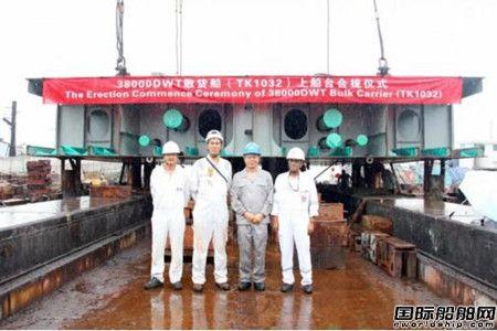 口岸船舶一艘3.8万吨散货船上船台合拢