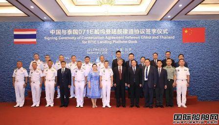 中船集团签署出口泰国海军船坞登陆舰建造协议