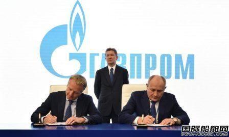 Gazpromneft与USC就LNG动力船项目达成战略合作