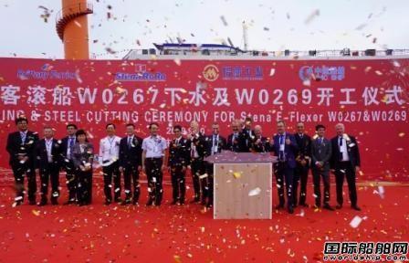 """招商工业威海船厂首次正式""""亮相"""""""