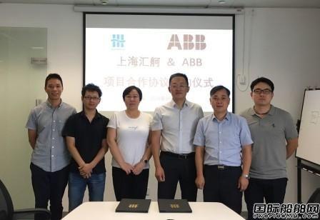 上海汇舸和ABB合作联手进军船舶行业数字化领域