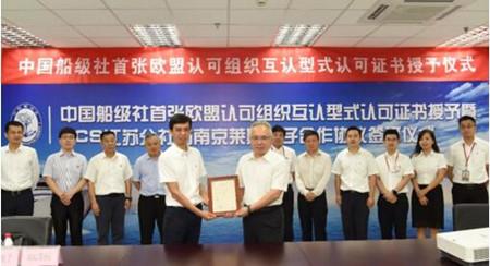 中国船级社颁发首张欧盟认可组织互认型式认可证书