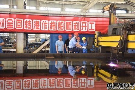 镇江船厂一艘3680kW全回转拖船开工