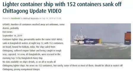 一艘集装箱驳船孟加拉海域沉没152个集装箱落水