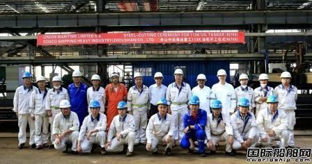 舟山中远海运重工11.3万载重吨油轮开建