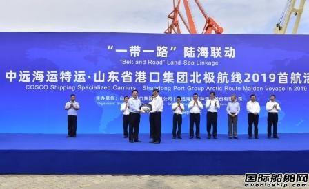 中远海运特运-山东省港口集团北极航线成功首航
