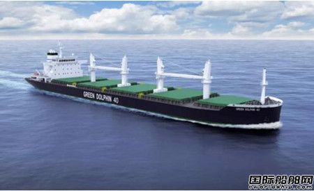 上船院第二代绿色海豚4万吨散货船设计获船东青睐