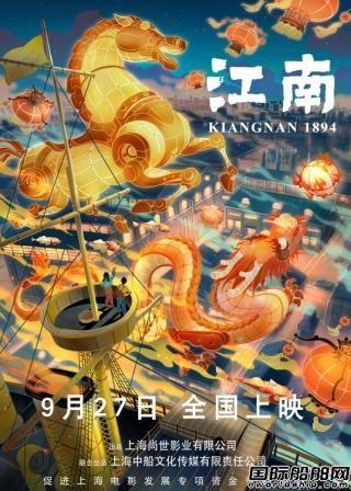 国内首部民族重工业动漫电影《江南》在江南造船首映