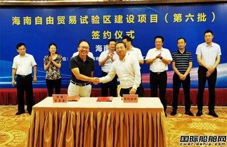 泛亚航运集装箱航运互联网平台项目签约海南洋浦