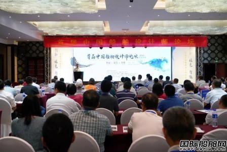 首届中国船舶设计师论坛在舟山举行