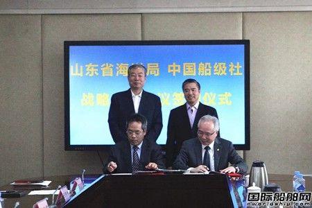 山东省海洋局和中国船级社签署合作协议