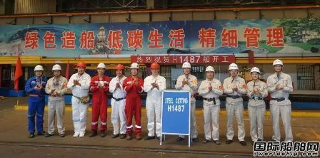 外高桥造船为长锦商船建造第三艘21万吨散货船开工