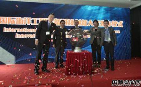 首届国际海洋工程装备科技创新大赛参赛报名启动