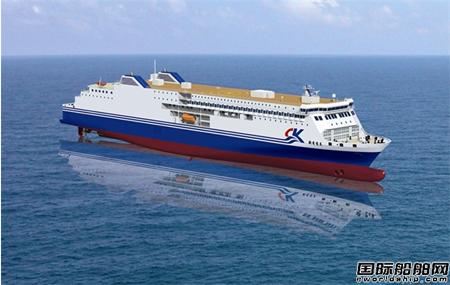 港船重工为中远海运建造智能型客滚船铺底