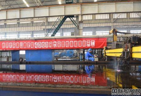 镇江船厂一艘4000hp全回转拖船顺利开工