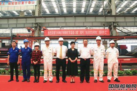 武船7200吨不锈钢化学品船2号船开工