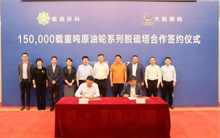 大船集团与佩森环科签署15万吨原油轮脱硫塔项目合作协议