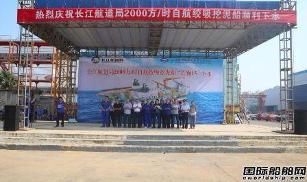 """武船建造2000方自航绞吸挖泥船""""长狮15""""下水"""