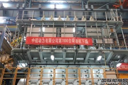 中船动力第7000台柴油机交验