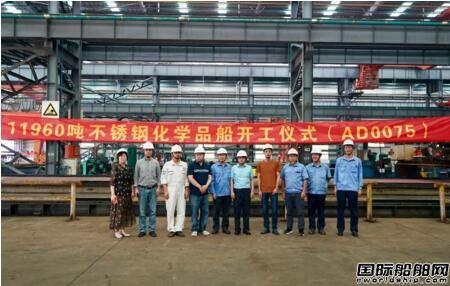 中航鼎衡11960吨不锈钢化学品船顺利开工