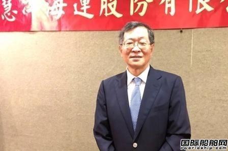 蓝俊德重出江湖再任四维航业董事长