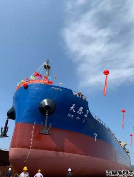 """东红船业12700吨散货船""""天恩2""""顺利下水"""