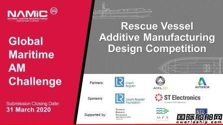 英劳发起全球3D打印救援船设计竞赛