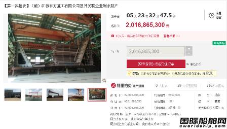 20亿元!江苏东方重工将公开拍卖