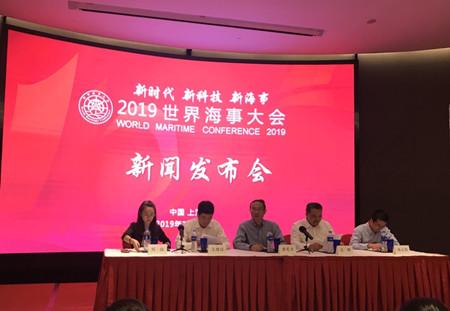 首届世界海事大会本月将在上海举办