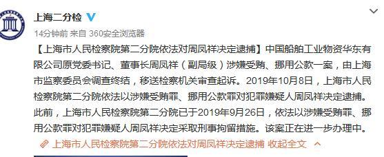 中国船舶工业物资华东公司原董事长周凤祥被捕