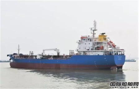 江苏大洋海装交付首艘7999吨加油船