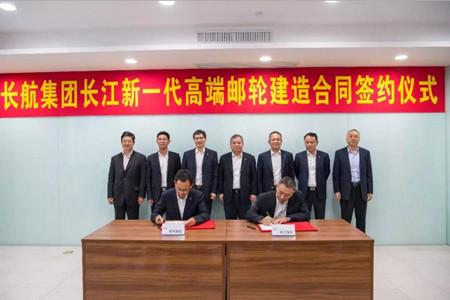 长航集团和招商邮轮签署长江新一代高端邮轮建造合同