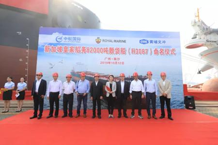 黄埔文冲提前三个月交付一艘82000吨散货船