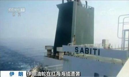 沙特确认收到遇险伊朗油轮发出的遇险信息