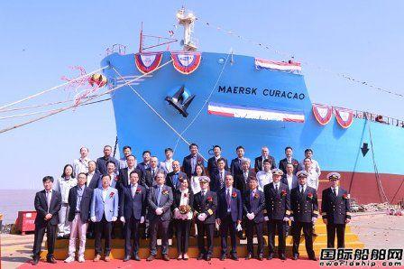 宁波三星重工命名马士基油轮第18艘MR型成品油船