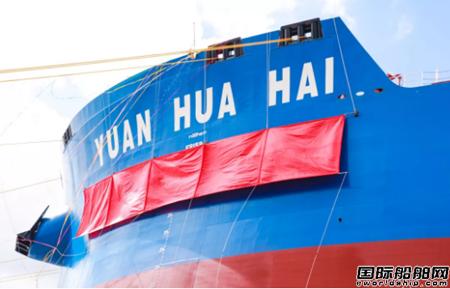 扬州中远海运重工交付第4艘40万吨矿砂船