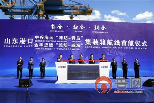 """中谷海运""""潍坊-青岛""""金丰货运""""潍坊-威海""""集装箱航线开通"""