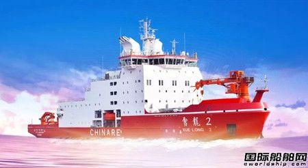 """""""雪龙2""""号破冰船首航南极"""
