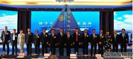 扬子三井造船正式开业投产