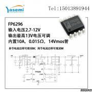 升壓霍爾IC/FP6296