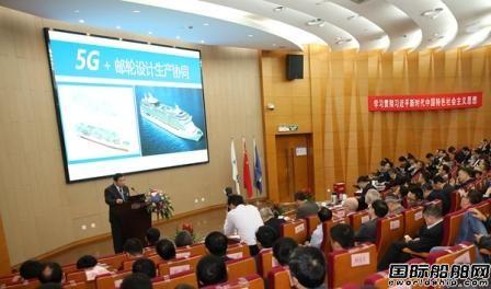外高桥造船发展论坛举行5G+智能船舶成热点